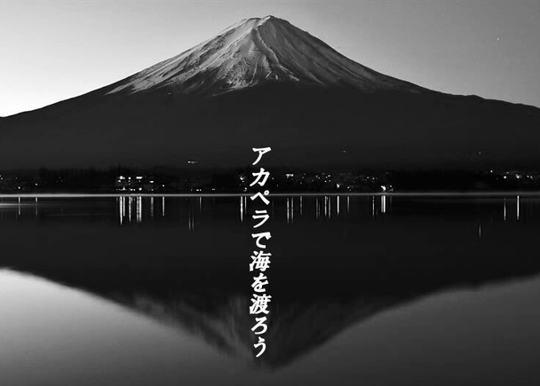 富士山を舞台に国際アカペライベント「甲州アカペラサミット2016」を開催したい!