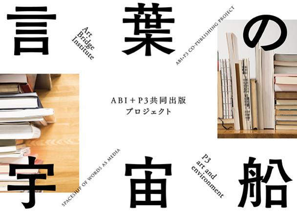 小さな出版レーベルが立ち上がっていく創造の現場を一冊にした、プロジェクトブックを制作します。