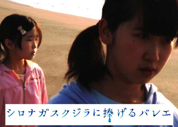 『抱擁』坂口香津美監督の最新作・大震災後の世界を生き抜く幼い姉妹の物語『シロナガスクジラに捧げるバレエ』を全国公開へ