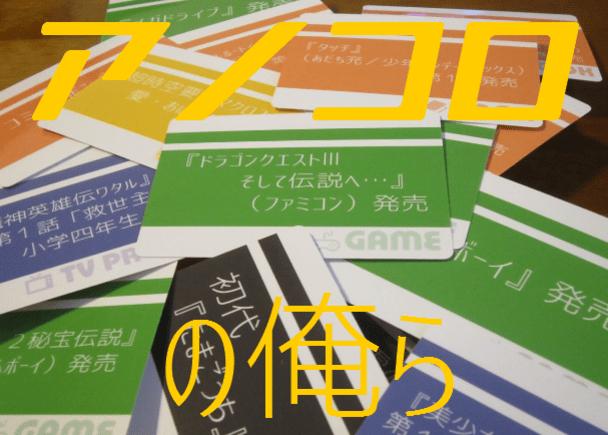 【6位/137タイトル】80~00年代のホビーがテーマのカードゲーム【アノコロの俺ら】制作プロジェクト