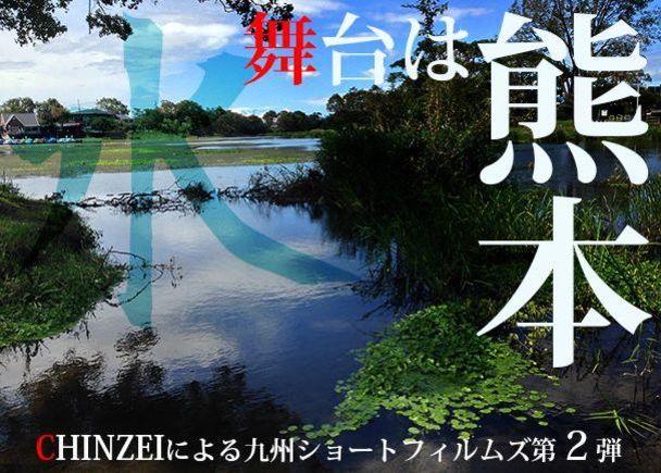 """九州ショートフィルムズ第2弾『水を得た男』/ 地下水都市""""熊本""""の魅力を世界へ発信!"""