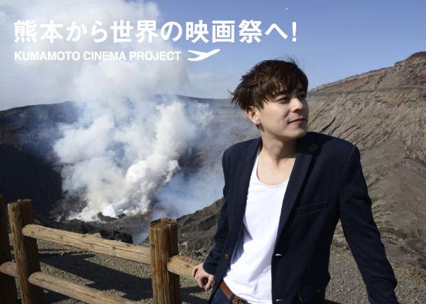 熊本から世界の映画祭へ! KUMAMOTO CINEMA PROJECT