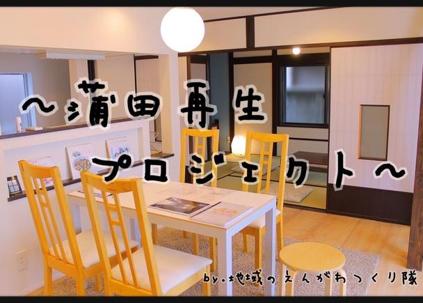 蒲田再生プロジェクト〜空き家を活用して地域を活性化させたい〜