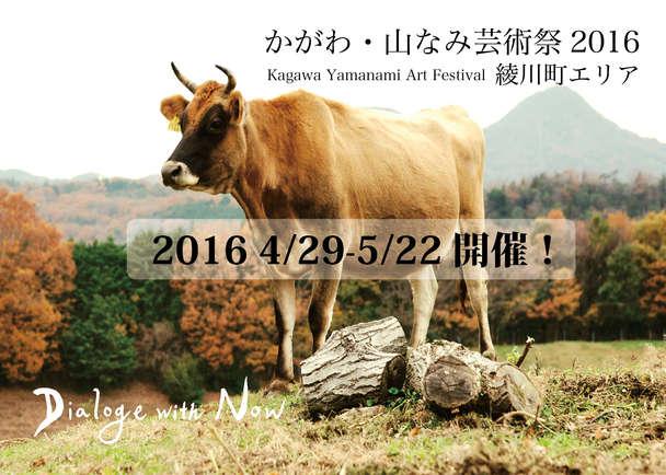 瀬戸内でもう一つの芸術祭「かがわ・山なみ芸術祭2016」が綾川町エリアで開幕!