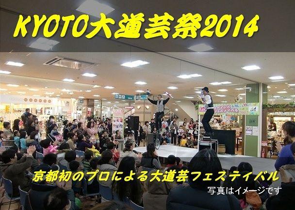 KYOTO大道芸祭2014~京都初のプロによる大道芸フェスティバルを開催!!~