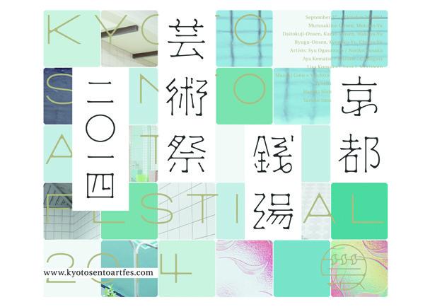 『京都銭湯芸術祭2014』 熱いアート、あなたも一緒に湧かしませんか?