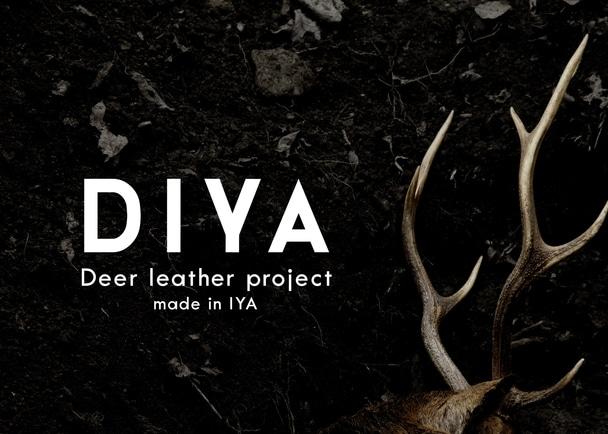 駆除された「鹿」を活用し、鹿革製品のブランドを立ち上げて、田舎の現状を世界に発信するプロジェクト!
