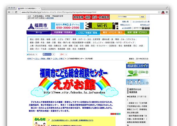 福岡市こども総合相談センターのホームページ
