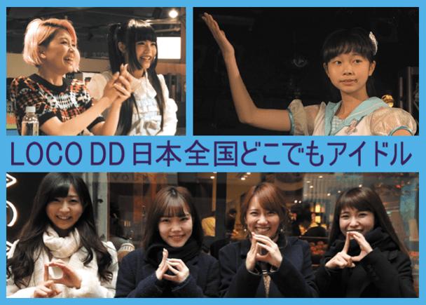 3776!FantaRhyme!オトメ☆コーポレーション! 映画『LOCO DD 日本全国どこでもアイドル』に応援を!