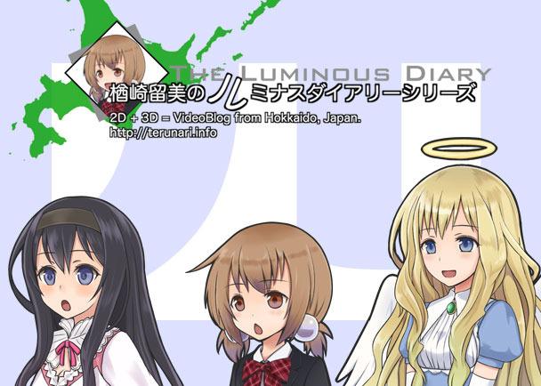 『楢崎留美のルミナスダイアリーシリーズ』4周年目前!イラストリニューアル企画