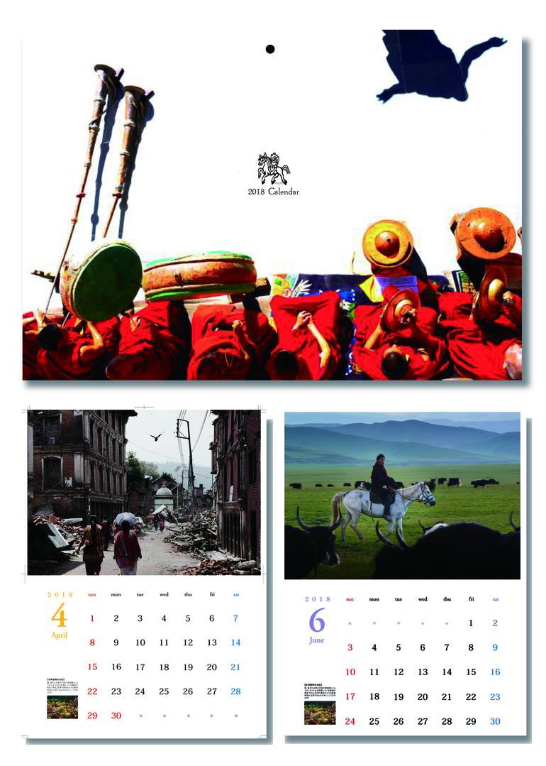 ルンタオリジナルカレンダー2018(4月始まり)