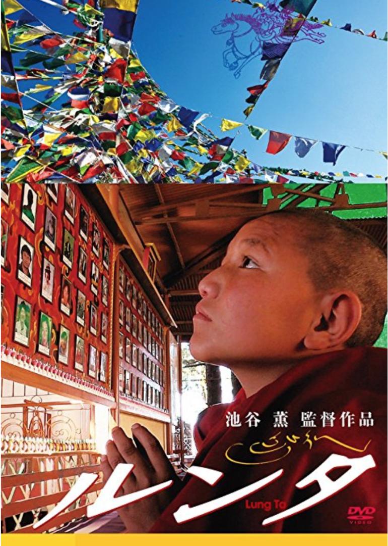 映画「ルンタ」DVD