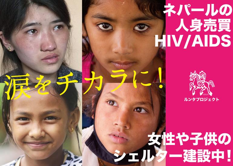 涙をチカラに!ネパールの人身売買被害者やHIV/AIDS女性と子供のシェルター完成まで、あと一歩。