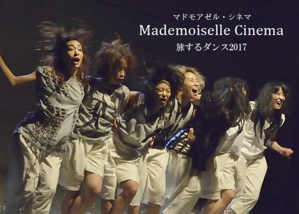 旅するダンス2017 メキシコ・エチオピアツアー公演。日本人の身体性・文化価値を海外 へ!