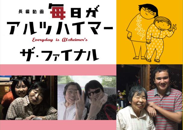 映画『毎日がアルツハイマー ザ・ファイナル』完成応援プロジェクト