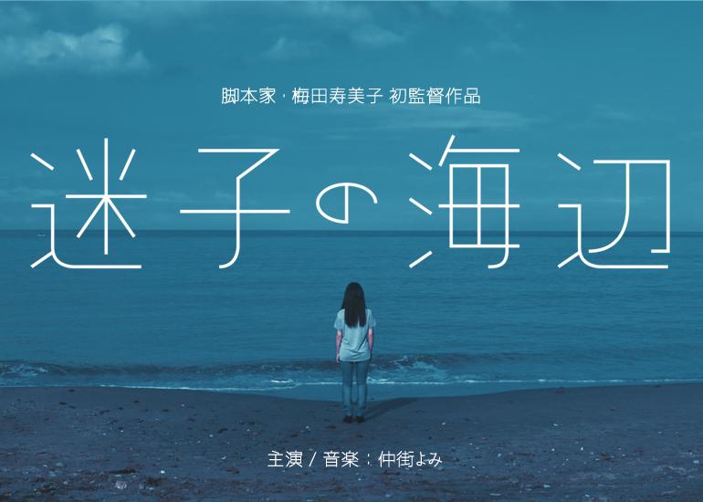 脚本家・梅田寿美子 初監督作品『迷子の海辺』の完全版制作、国内外展開にご協力お願いします!