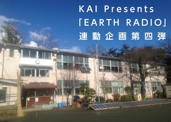 旧牧郷小学校100%自家発電プロジェクト