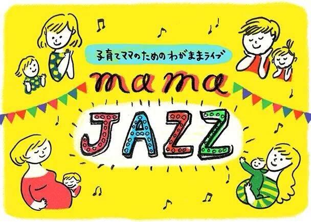 子育て中のお母さんたちが子どもと一緒に本格ジャズライブを聴ける場所をつくりたい!