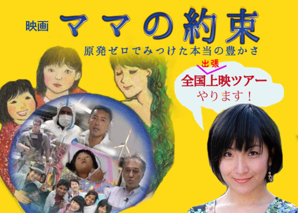 映画「ママの約束〜原発ゼロでみつけた本当の豊かさ〜」(増山麗奈監督)を全国上映し、平和な未来を子どもたちに約束しよう♪