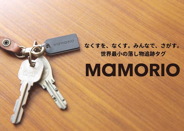 なくすを、なくす。みんなで、さがす。世界最小の落し物追跡タグ「MAMORIO」