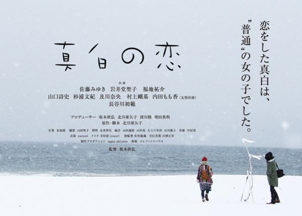 2017年公開予定・富山オールロケ映画「真白の恋」支援者募集中!!