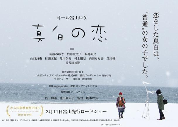 2月11日よりTOHOシネマズ富山・高岡で先行公開決定!富山オールロケ映画「真白の恋」劇場公開最終応援プロジェクト!