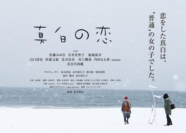 富山オールロケ作品・映画『真白の恋』を日本中&世界中へ