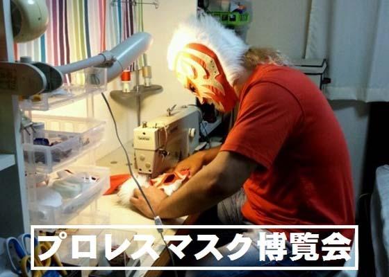 プロレスマスクの「職人の腕前」と「芸術性」に脚光を!「プロレスマスク博覧会」