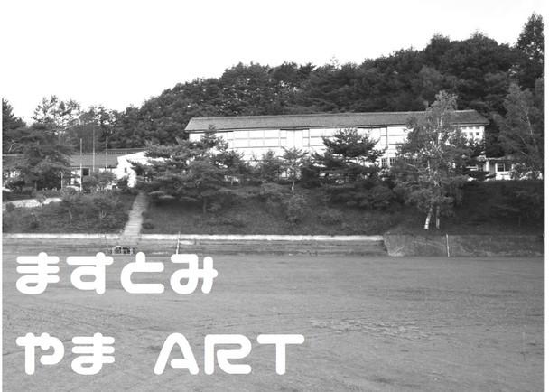 『Artと音楽の共同プロジェクト』 山梨県北杜市の山奥の廃校で夏に新しいイベントを開催したい!