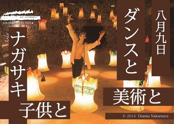 ナガサキで子供たちと平和を願う ダンス&アート コラボ公演を成功させ、DVDで記録を残し次世代に伝えたい!