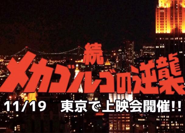 実写映画「続・メカゴノレゴの逆襲」の上映会を開催させよう!!