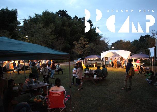 都市型公園における対話型宿泊イベント『32CAMP 2015』開催に向けて、ご支援をお願いします!
