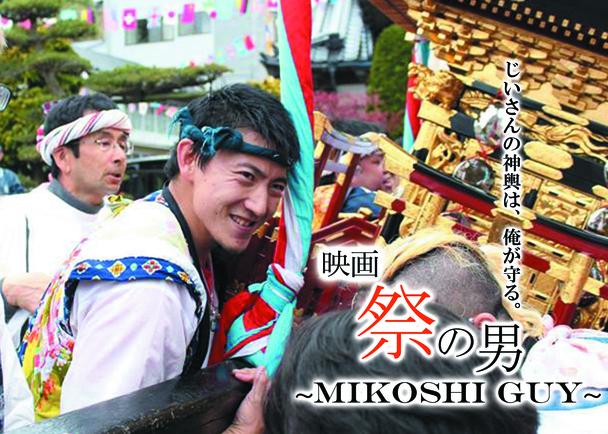 日本の祭りを世界へ伝えるドキュメンタリー映画「祭の男 MIKOSHI GUY」