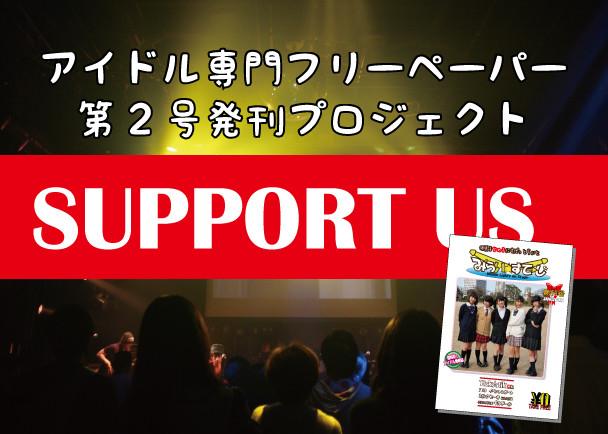 アイドル専門フリーペーパー「みらいすてーじ」の第2号発刊の為の制作費の支援をお願いします。