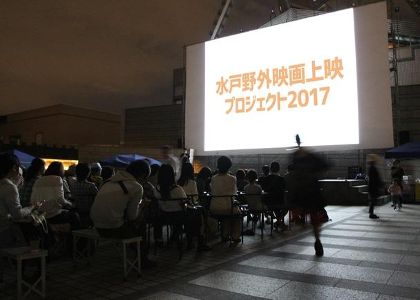 野外の大スクリーンで名作を上映! 水戸での野外映画上映を継続するために是非ご支援ください!