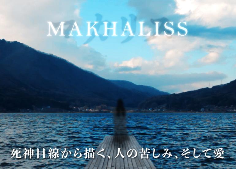 """カンヌに出展経験あり!アメリカ映画界から逆輸入された日本人監督による短編映画""""マカリス"""