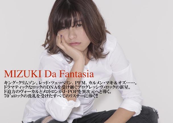 プログレッシヴ・ロック・バンドMIZUKI da Fantasiaと一緒にCD、LP、ライヴを制作するプロジェクト!!