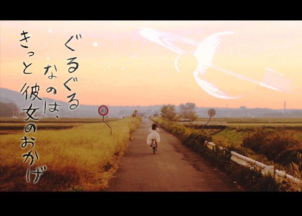 『ぐるぐる、ぐるぐる』僕らと地球は回る∞映画「惑星ミズサ」劇場公開プロジェクト