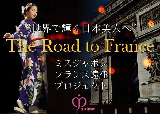 世界で輝く日本美人へ ミスジャポン フランス遠征プロジェクト