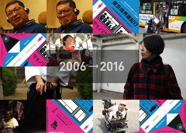 マイノリマジョリテ・トラベル、10年目の検証映像〜障害と健常、東京の現在から境界線を問う〜