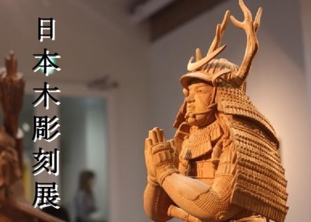 1300年以上続く伝統技術の展覧会!! 第二回日本木彫刻展