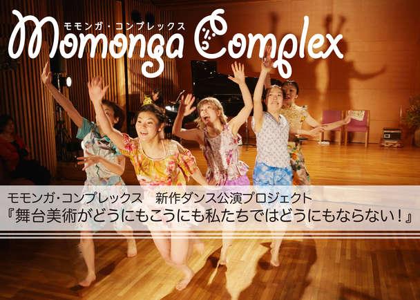 モモンガ・コンプレックス新作ダンス公演プロジェクト「舞台美術がどうにもこうにも私たちではどうにもならない!」