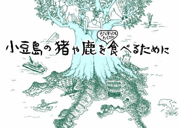 『世界屠畜紀行』の内澤旬子と地元有志が小豆島に小さな獣肉加工場を作るプロジェクト
