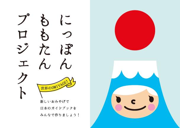 「にっぽんももたんプロジェクト」で、日本のおみやげを世界の「OMIYAGE」に!