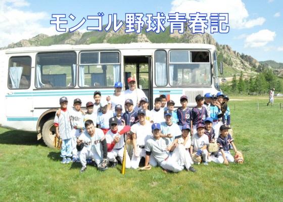 映画を通して、モンゴルと日本の友好を盛り上げたい!