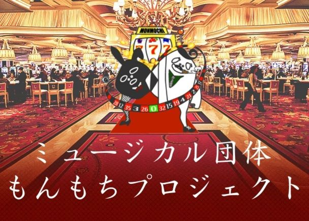 世界に通じるミュージカルを日本から!生演奏カジノミュージカル「もんもちプロジェクトG」!!