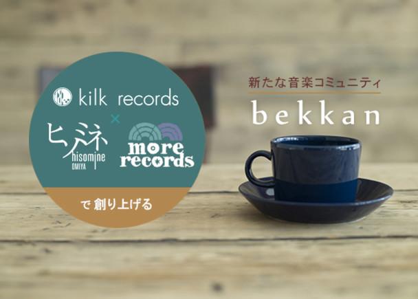 インディーズミュージックに未来を!kilk×ヒソミネ×more recordsが作るコミュニティカフェ「bekkan」