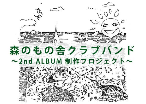 宮城発「森のもの舎クラブバンド 2nd ALBUM」制作プロジェクト