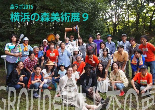 森ラボ2016「横浜の森美術展9」を主催するGROUP創造と森の声からお願いです。