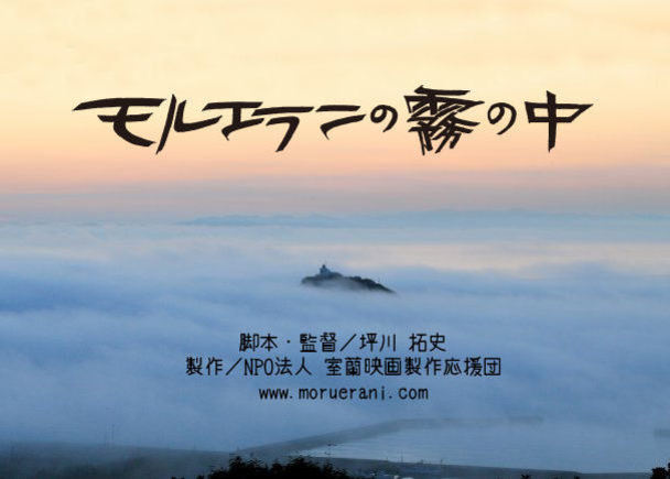 いぶり映画「モルエラニの霧の中」2016年春撮影支援プロジェクト